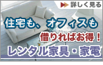 Rental furniture・Home appliance